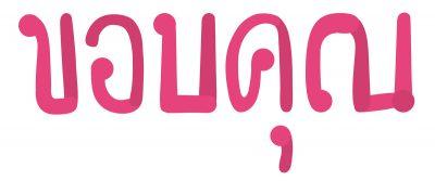 Khop khun' means 'thank you' in Thai